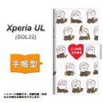 au Xperia UL SOL22  手帳型スマホケース 横開き CA829 I LOVE さのまる