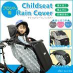 雨の日も寒い日も、かわいいドット柄カバーで快適にお出かけ!