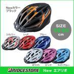 自転車用ヘルメット 子供用 NEWエアリオ CHA5660 サイズ56-60cm