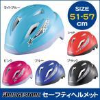 自転車用ヘルメット キッズ CHBG5157 サイズ51-57cm セーフティヘルメット ブリヂストン