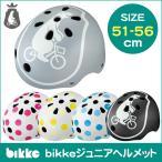 自転車用ヘルメット ジュニア用 NEW bikkeヘルメット ブリヂストン サイズ51-56cm CHBH5157 ビッケ