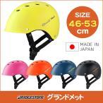 自転車用ヘルメット キッズ 日本製 グランドメット 幼児用 CHGM4653 サイズ46-53cm