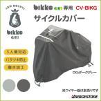 bikke GRI(グリ)専用サイクルカバー 車種略号BGOB36