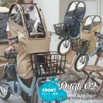 送料無料 レインカバー 自転車チャイルドシート用 あと付けフロント用 前用 マルト Dスタイル02 スイートレインカバー D-5FAD2 沖縄県送料別途