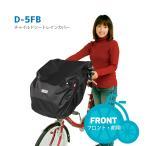 自転車用チャイルドシート レインカバー D-5FB単品 前子供乗せ専用 マルト 大久保製作所前 雨風ホコリよけレインカバー