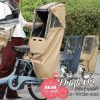NEW レインカバー 自転車チャイルドシート用 自転車用 後ろ 送料無料 マルト Dスタイル02 スイートレインカバー D-5RD2