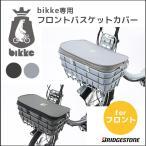 フロントバスケットカバー bikke2e・bikke2b用ファスナー式 自転車前カゴカバー FBC-BIK ブリヂストン
