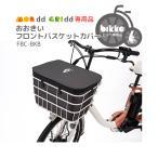 フロントバスケットカバー bikke GRI dd bikke MOB dd専用 おおきいフロントバスケットカバー FBC-BIKB 自転車前カゴカバー ブリヂストン