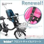 FCS-BIK2 ビッケ2専用フロントチャイルドシート bikke ブリヂストン自転車子供乗せ※FCS-BIK3はブラケット付属のみ仕様変更