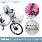子供 前乗せ チャイルドシート 自転車用 ブリヂストン FCS-BIK3 ビッケ2専用 フロント チャイルドシート バスケットブラケット付