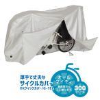 サイクルカバー 電動アシスト自転車  マルト DXクイックカバー / オールマイティサイズ G-1EL