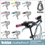 HG-BIKS/HG-BIKL ビッケ専用ハンドルグリップ ショートタイプ・ロングタイプ[bikke e/bikke b/bikke2e/bikke2b/bikke j専用]ブリヂストン自転車オプション