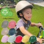 自転車用ヘルメットキッズ用 49-54cm LABOCLE by nicco/ラボクルbyニコ キッズヘルメット[49-54cm][KM001]子供用/日本製/CE規格