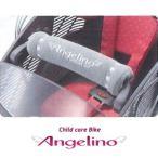 チャイルドシート取付クッション フェイスガード アンジェリーノ用フェイスガード KNC-AGL2 グリップバー