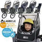 レインカバー 自転車チャイルドシート用 あと付け用 あと付けフロント 送料無料 LABOCLE ラボクル プレミアムレインカバー マットシリーズ L-PCA03-600D