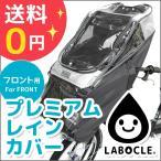 ショッピング自転車 自転車用チャイルドシート レインカバー フロント用 LABOCLE ラボクル プレミアムチャイルドシートレインカバー『L-PCF01』送料無料