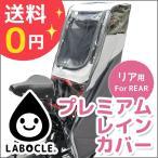 ショッピング自転車 自転車用チャイルドシート レインカバー リア用 LABOCLE ラボクル プレミアムチャイルドシートレインカバー『L-PCR01』自転車用 送料無料