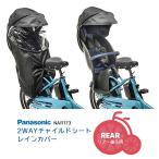 レインカバー 自転車チャイルドシート用 自転車用 後ろ 送料無料 Panasonic ギュットクルーム プレミアムリヤチャイルドシート用 NAR173