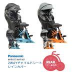 レインカバー 自転車チャイルドシート用 自転車用 後ろ 送料無料 Panasonic ギュットクルーム プレミアムリヤチャイルドシート用 NAR187/NAR181/NAR182
