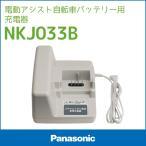 電動自転車用バッテリー充電器 NKJ033B Panasonic パナソニック 電動アシスト自転車用充電器