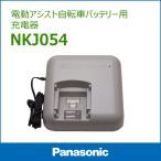 電動自転車用バッテリー充電器 NKJ054 Panasonic パナソニック電動アシスト自転車用充電器