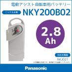 電動自転車用バッテリー ニッケル水素バッテリー パナソニック NKY200B02 24V-2.8Ah