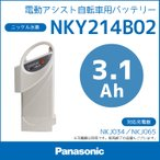 電動自転車用バッテリー ニッケル水素バッテリー パナソニック NKY214B02 24V-3.1Ah