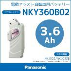 電動自転車用バッテリー パナソニック NKY360B02 白色系リチウムイオンバッテリー26V-36Ah