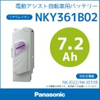 電動自転車用バッテリー リチウムイオンバッテリーパナソニック NKY361B02 26V‐7.2Ah