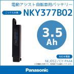 電動自転車用バッテリー サンヨー互換ニッケル水素バッテリー パナソニック NKY377B02 24V-3.5Ah