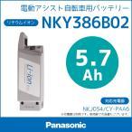 電動自転車用バッテリー パナソニック供給 NKY386B02 リチウムイオンバッテリー25.2V-5.7Ah (三洋品番 CY-EB60、CY-LA40 )