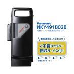 電動自転車用バッテリー リチウムイオンバッテリーパナソニック NKY491B02 25.2V-6.6Ah