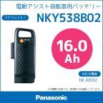 電動自転車用バッテリー リチウムイオンバッテリーパナソニック NKY538B02 25.2V-16.0Ah (NKY539B02互換)北海道・沖縄・離島送料別途