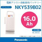 電動自転車用バッテリー リチウムイオンバッテリーパナソニック NKY539B02 25.2V-16.0Ah (NKY538B02互換)北海道・沖縄・離島送料別途
