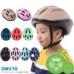 自転車用ヘルメット 子ども用  オリンパス オーエムブイテン Mサイズ54-57cm OMV-10-M