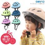 送料無料 ベビーヘルメット 自転車用 オリンパス Sサイズ 48-52cm OMV-12-S 沖縄県送料別途