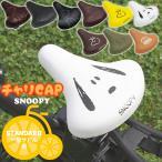 サドルカバー 自転車用 エール のびーるタイプ チャリCAP スヌーピー 一般サドル用 PE