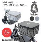 リアバスケットカバー bikke用リアバスケットカバー RBC-BIK ブリヂストン