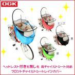 自転車用チャイルドシート レインカバー OGK RCF-002 前用 ヘッドレスト付・無し両方OK!! フロント子供のせ用