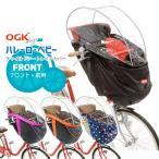 自転車用チャイルドシート レインカバー OGK RCH-003 ハレーロ・ベビー フロント用 前子供乗せ用