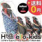 自転車用チャイルドシート レインカバー InRedコラボ商品 OGK RCR-003 ハレーロ・キッズリア用
