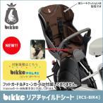 チャイルドシート 自転車用 後ろ 送料無料 ブリヂストン RCS-BIK4