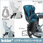 ショッピング自転車 ビッケ・ビッケ2専用リヤチャイルドシート bikke ブリヂストン自転車後ろ子供乗せ RCS-BKS2