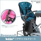 ショッピング自転車 ビッケ・ビッケ2専用 2015 リニューアル リヤチャイルドシート bikke ブリヂストン自転車後ろ子供乗せ RCS-BKS3