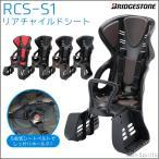 ╝л┼╛╝╓═╤╕хдэе┴еуедеые╔е╖б╝е╚ е╓еъе┬е╣е╚еє е╪е├е╔еье╣е╚░ь┬╬╖┐еъевенеуеъев╝ш╔╒е┐еде╫  RCS-S1