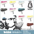 SDC-BIKA ビッケ大人用自転車専用サドルカバー[bikke e/bikke b/bikke2e/bikke2b/bikkeMOB/bikkeGRI/bikkePOLAR専用]ブリヂストン 自転車オプション