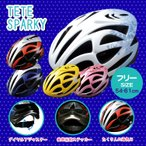自転車用ヘルメット TETE SPARKY テテ/スパーキー サイズ54-61cm TETE テテ