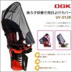 OGK 後子供乗せ用日よけカバー サンシェード UV-012R