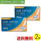 エア オプティクス EXアクア 3枚入×2箱 /送料無料 /メール便