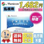 メニコン 2ウィークアテンション乱視用 6枚入り 1箱 売り切り特価 / 承認番号 22000BZX01651 / 2週間交換 / 送料無料 / 処方箋不要